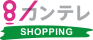 カンテレSHOPPING blog